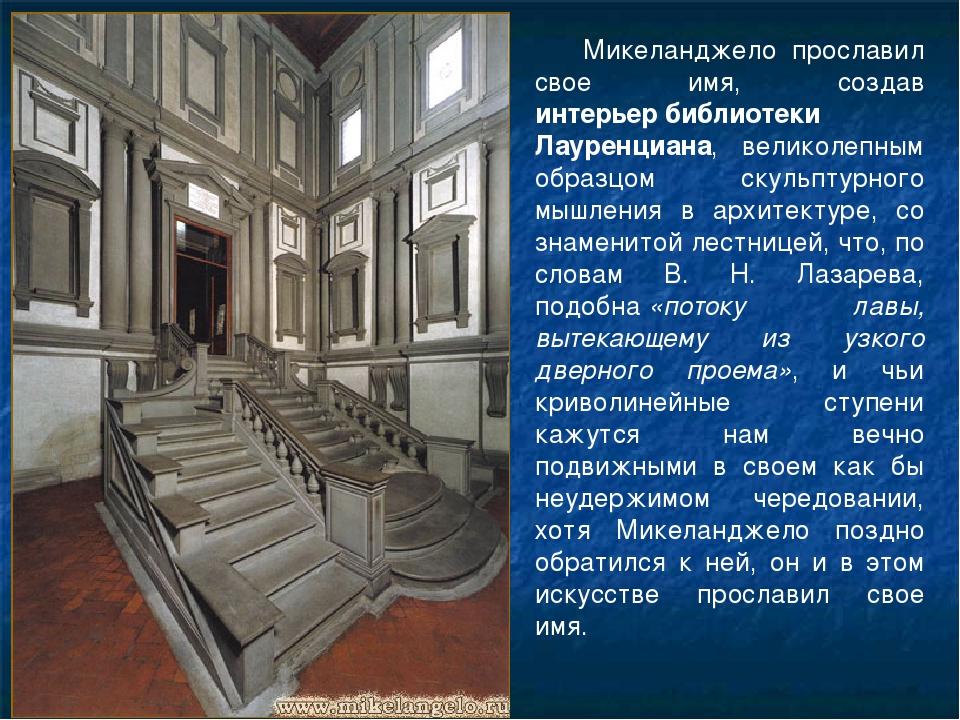 Микеланджело прославил свое имя, создав интерьербиблиотеки Лауренциана, вели...