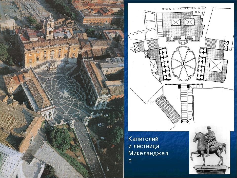 Капитолий и лестница Микеланджело