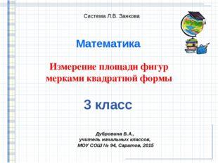 Дубровина В.А., учитель начальных классов, МОУ СОШ № 94, Саратов, 2015 Измере