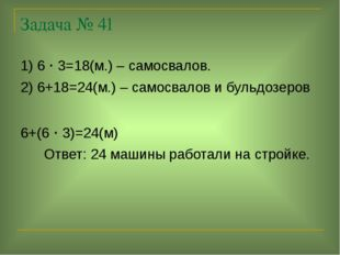 Задача № 41 1) 6 · 3=18(м.) – самосвалов. 2) 6+18=24(м.) – самосвалов и бульд