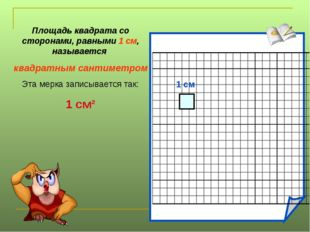 1 см Площадь квадрата со сторонами, равными 1 см, называется квадратным санти