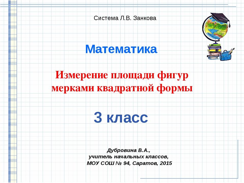 Дубровина В.А., учитель начальных классов, МОУ СОШ № 94, Саратов, 2015 Измере...
