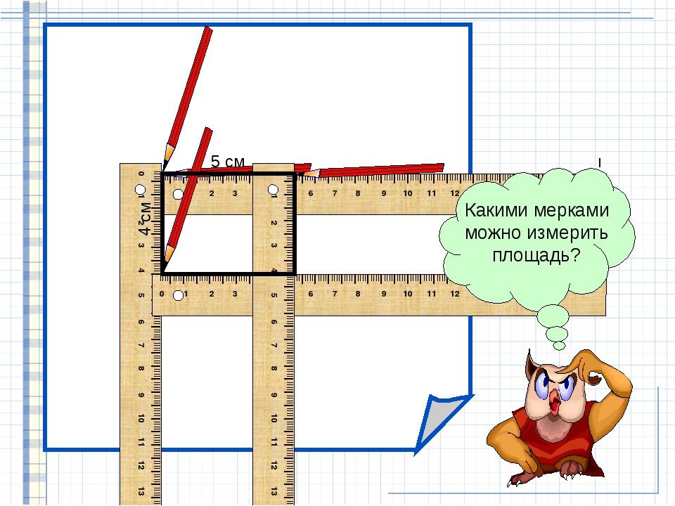 5 см 4 см Какими мерками можно измерить площадь?