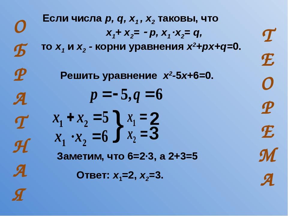 Если числа p, q, x1 , x2 таковы, что x1+ x2=  p, x1 ·x2= q, то x1 и x2 - ко...
