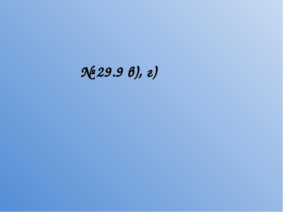 № 29.9 в), г)