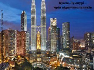 Краматорська ЗОШ І-ІІІ ступенів № 10 - Євстігнєєва Т. Куала-Лумпурі – мрія в