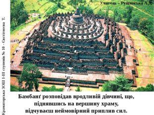 Краматорська ЗОШ І-ІІІ ступенів № 10 - Євстігнєєва Т. Бамбанґ розповідав вро