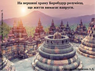 Краматорська ЗОШ І-ІІІ ступенів № 10 - Євстігнєєва Т. На вершині храму Бороб