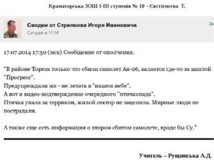 Краматорська ЗОШ І-ІІІ ступенів № 10 - Євстігнєєва Т. Учитель – Рущинська А.Д.