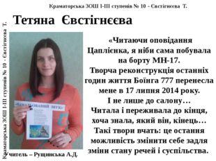 Краматорська ЗОШ І-ІІІ ступенів № 10 - Євстігнєєва Т. Тетяна Євстігнєєва «