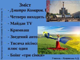 Змiст -Дмитро Комаров. Передмова - Четверо виходять із ломбарду - Майдан TV