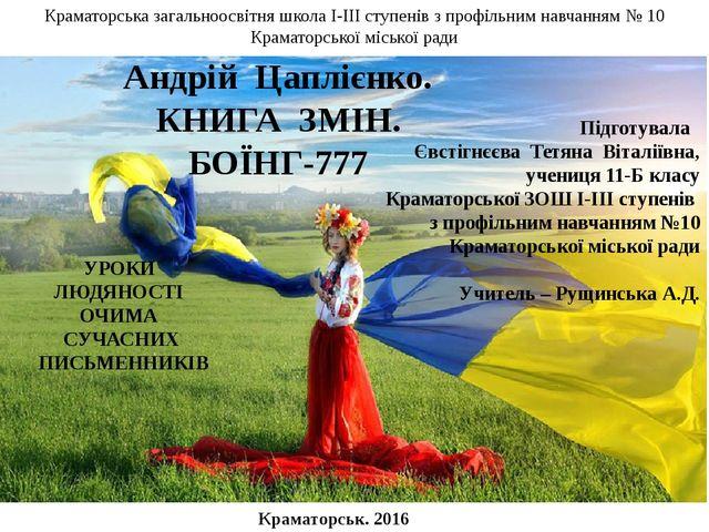 Краматорська загальноосвітня школа І-ІІІ ступенів з профільним навчанням № 10...