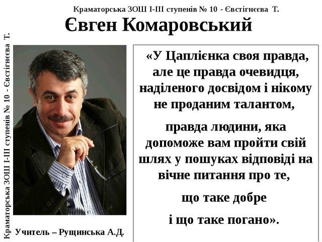 Євген Комаровський «У Цаплієнка своя правда, але це правда очевидця, наділе...