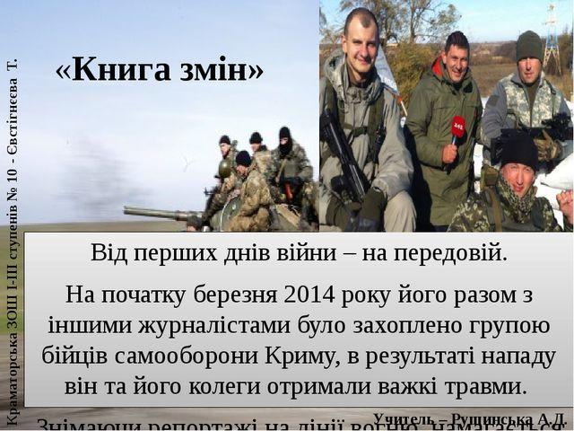 «Книга змін» Від перших днів війни – на передовій. На початку березня 2014...