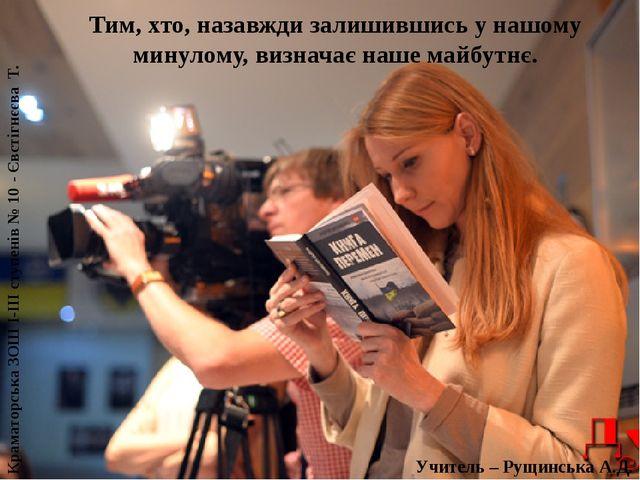 Краматорська ЗОШ І-ІІІ ступенів № 10 - Євстігнєєва Т. Тим, хто, назавжди зал...