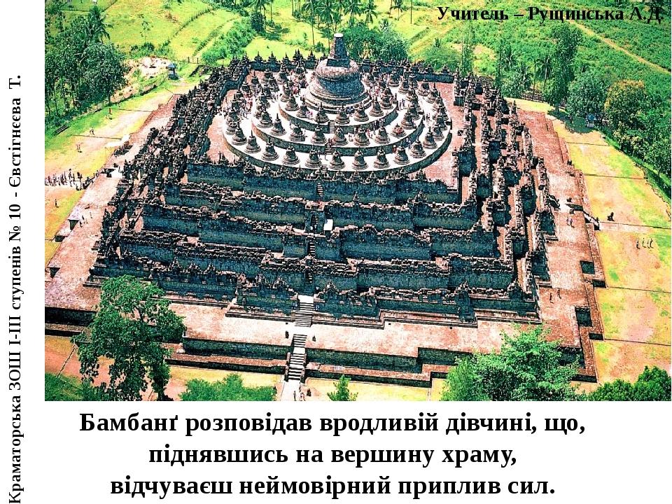 Краматорська ЗОШ І-ІІІ ступенів № 10 - Євстігнєєва Т. Бамбанґ розповідав вро...