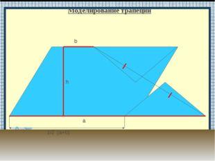 Моделирование трапеции a b h (a+b)
