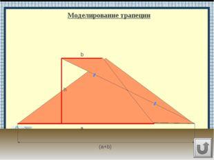 Применение проектной деятельности на уроках математики В учебном процессе так