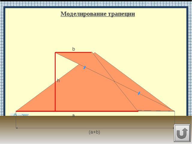 Применение проектной деятельности на уроках математики В учебном процессе так...