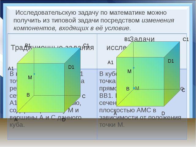 Применение исследовательского метода возможно в ходе решения сложной задачи,...