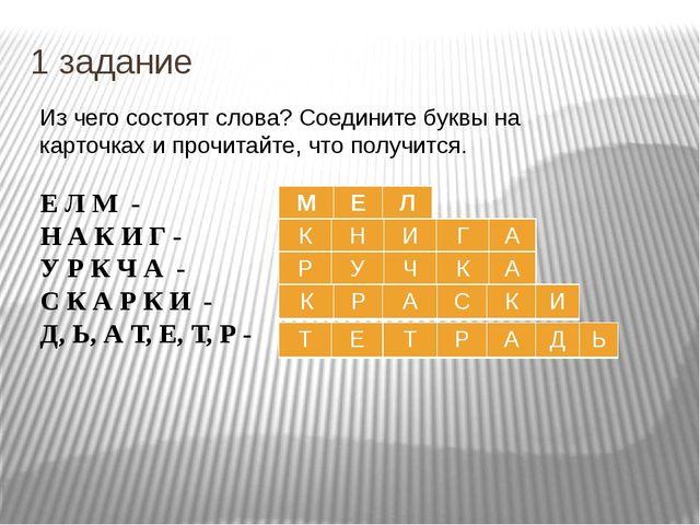 1 задание Из чего состоят слова? Соедините буквы на карточках и прочитайте, ч...