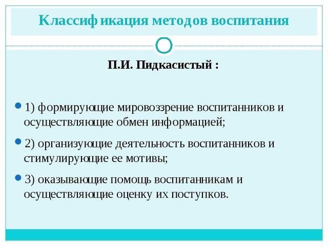 Классификация методов воспитания П.И. Пидкасистый : 1) формирующие мировоззре...