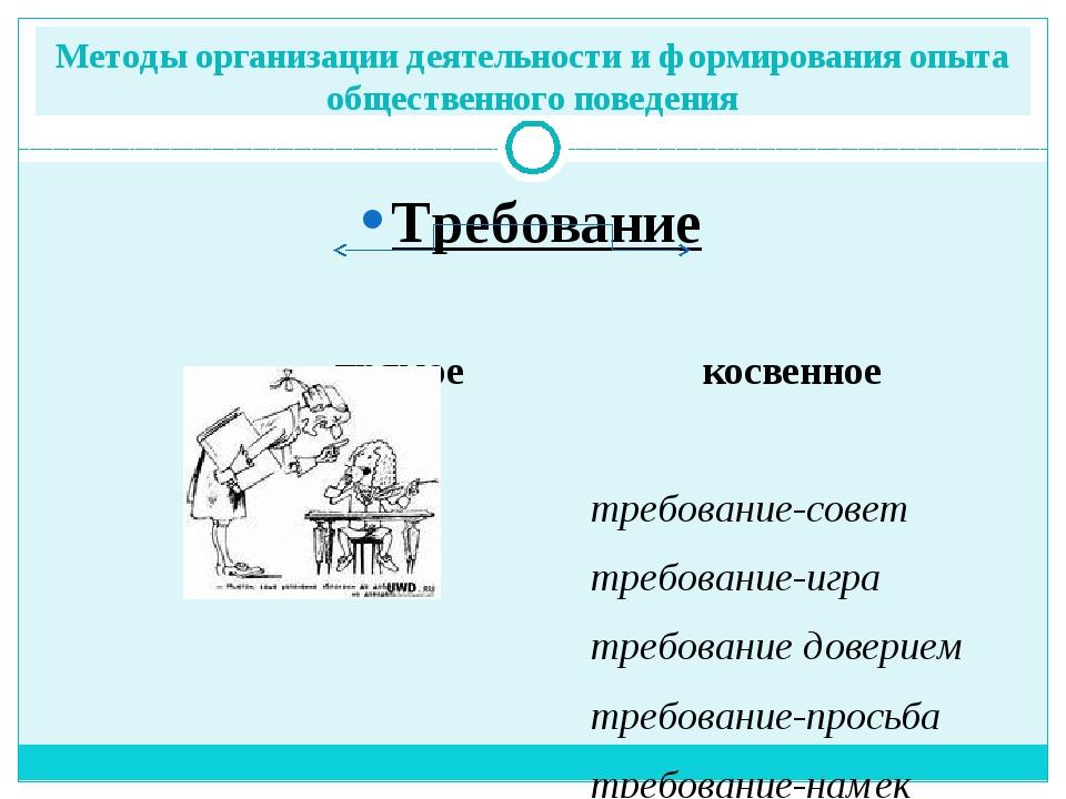 Методы организации деятельности и формирования опыта общественного поведения...