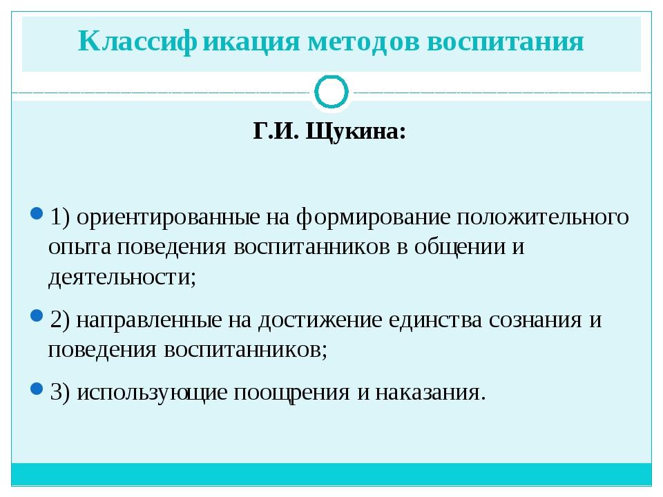Классификация методов воспитания Г.И. Щукина: 1) ориентированные на формирова...