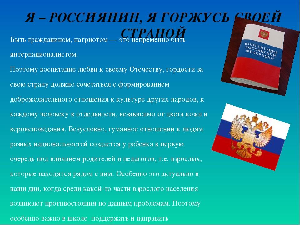 Картинки я россиянин и этим горжусь