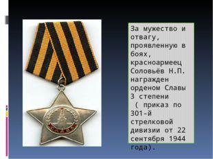 За мужество и отвагу, проявленную в боях, красноармеец Соловьёв Н.П. награжде