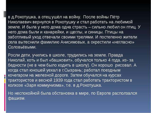 в д.Рокотушка, а отец ушёл на войну. После войны Пётр Николаевич вернулся в...