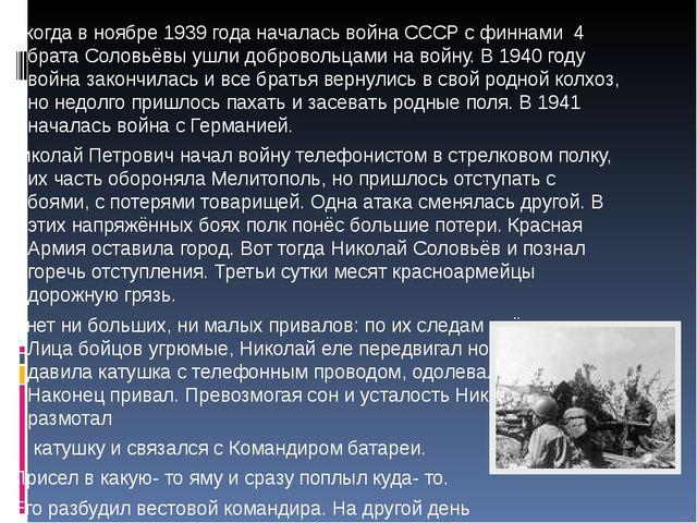 А когда в ноябре 1939 года началась война СССР с финнами 4 брата Соловьёвы уш...