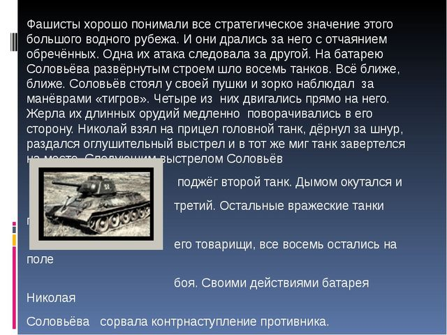Фашисты хорошо понимали все стратегическое значение этого большого водного р...