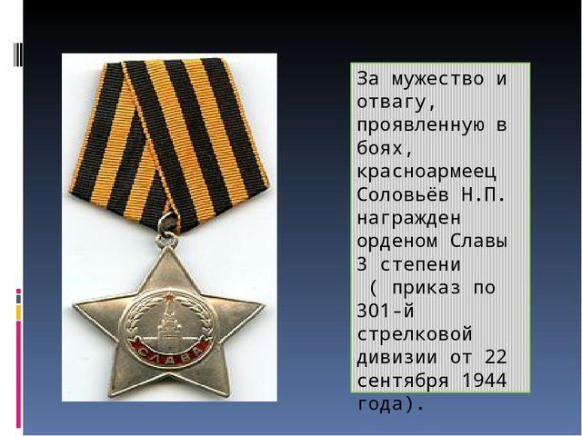 За мужество и отвагу, проявленную в боях, красноармеец Соловьёв Н.П. награжде...