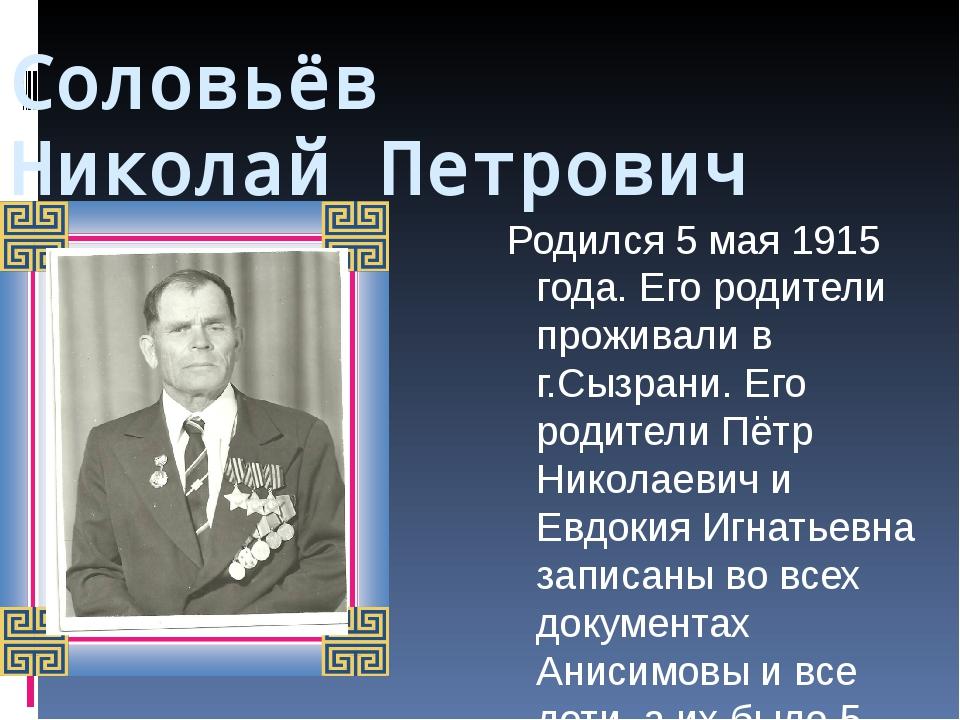 Соловьёв Николай Петрович Родился 5 мая 1915 года. Его родители проживали в г...
