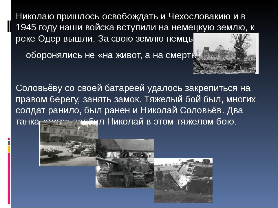 Николаю пришлось освобождать и Чехословакию и в 1945 году наши войска вступи...