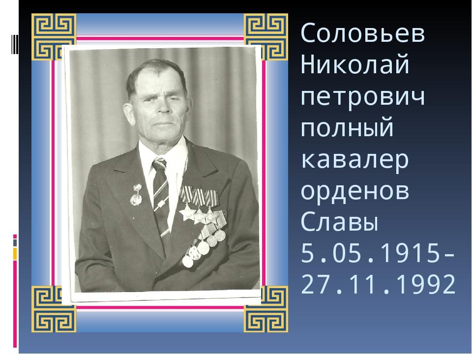 Соловьев Николай петрович полный кавалер орденов Славы 5.05.1915-27.11.1992