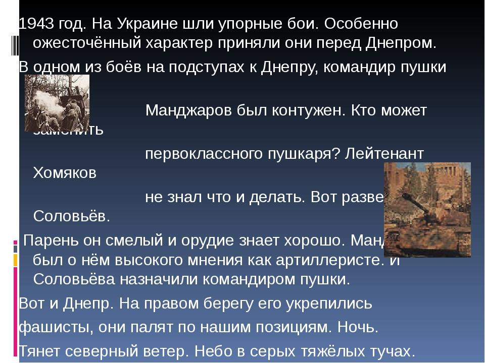 1943 год. На Украине шли упорные бои. Особенно ожесточённый характер приняли...