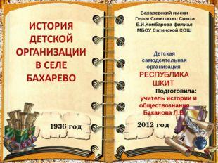 Бахаревский имени Героя Советского Союза Е.И.Комбарова филиал МБОУ Сатинской
