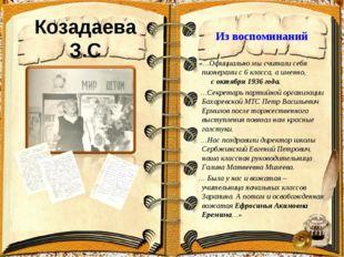 Козадаева З.С «…Официально мы считали себя пионерами с 6 класса, а именно, с