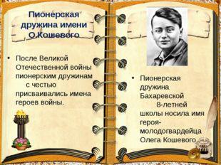 После Великой Отечественной войны пионерским дружинам с честью присваивались