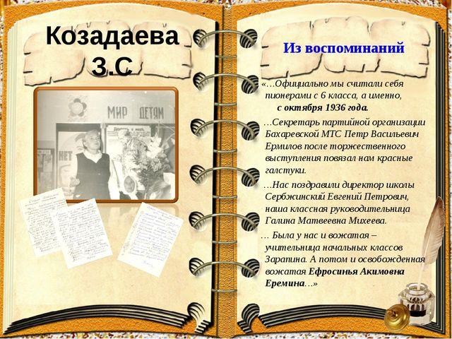 Козадаева З.С «…Официально мы считали себя пионерами с 6 класса, а именно, с...