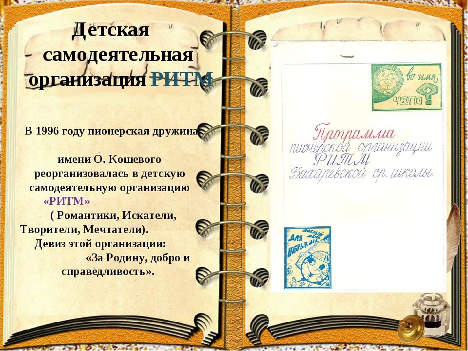 В 1996 году пионерская дружина имени О. Кошевого реорганизовалась в детскую с...