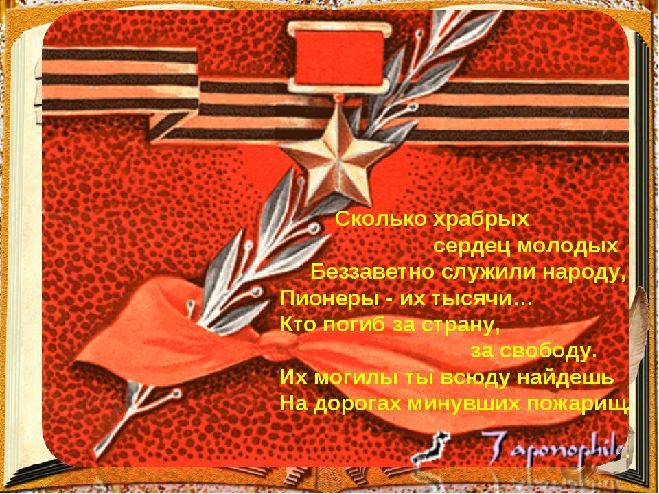 Сколько храбрых сердец молодых Беззаветно служили народу, Пионеры - их тысяч...
