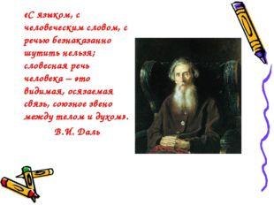 «С языком, с человеческим словом, с речью безнаказанно шутить нельзя; словесн