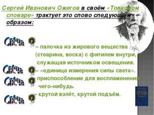 Сергей Иванович Ожегов в своём «Толковом словаре» трактует это слово следующи