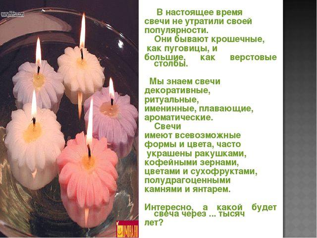 В настоящее время свечи не утратили своей популярности. Они бывают крошечные...