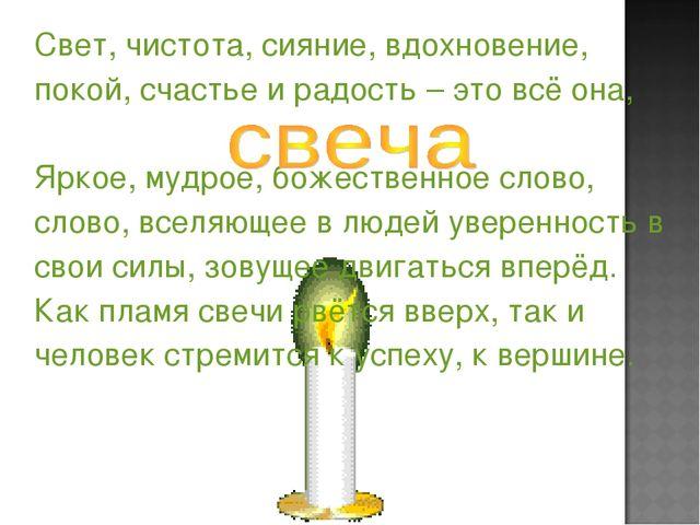 Свет, чистота, сияние, вдохновение, покой, счастье и радость – это всё она, Я...