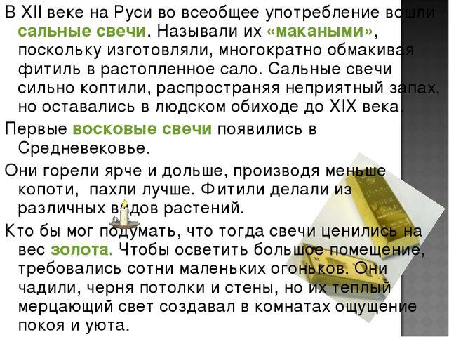 В XII веке на Руси во всеобщее употребление вошли сальные свечи. Называли их...