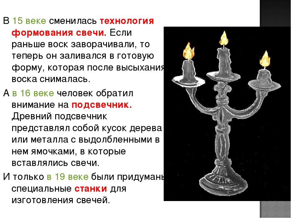 В 15 веке сменилась технология формования свечи. Если раньше воск заворачивал...